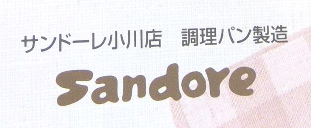 サンドーレ 小川店の求人画像