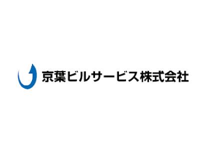 京葉ビルサービス 株式会社の求人画像