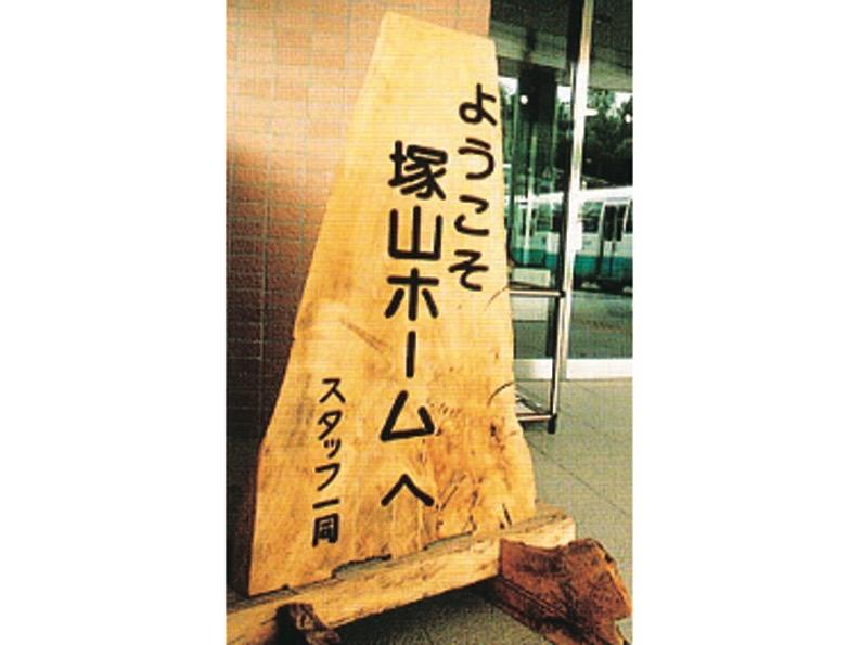 社会福祉法人 金良会 塚山ホームの求人画像