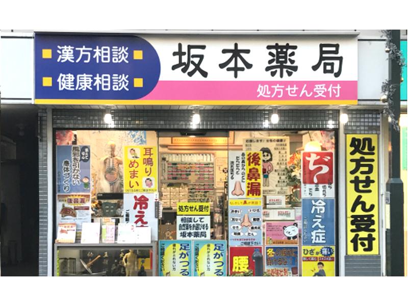 坂本薬局の求人画像
