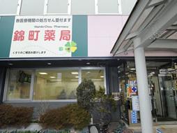 錦町薬局の求人画像