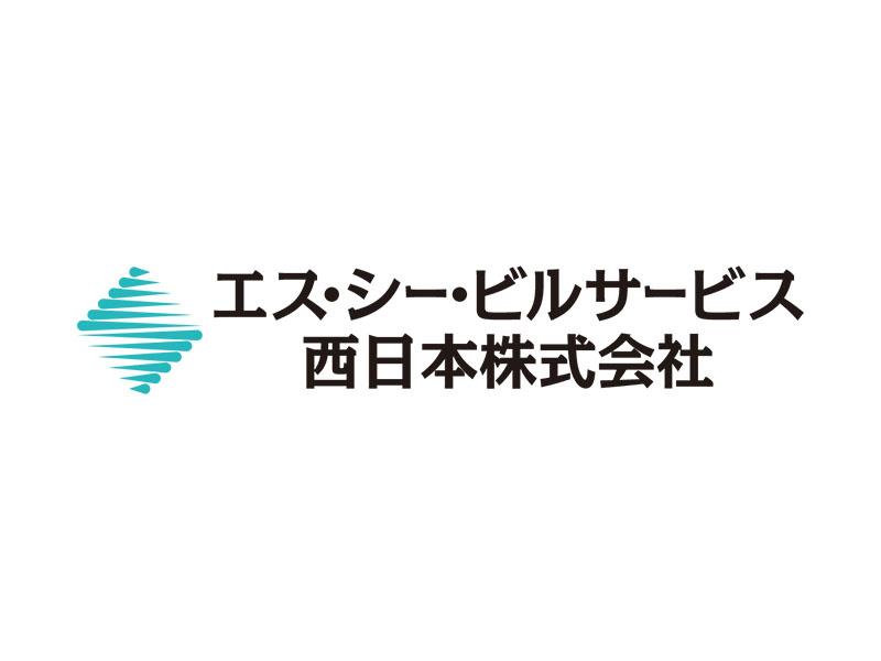 エス・シー・ビルサービス西日本株式会社の求人画像
