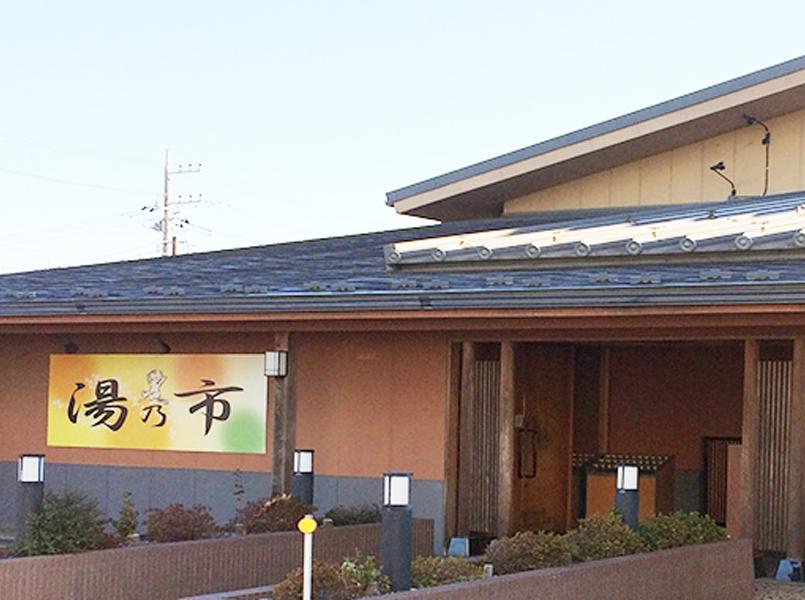 湯乃市 鎌ヶ谷店の求人画像