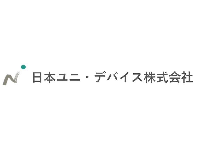 日本ユニ・デバイス 株式会社の求人画像