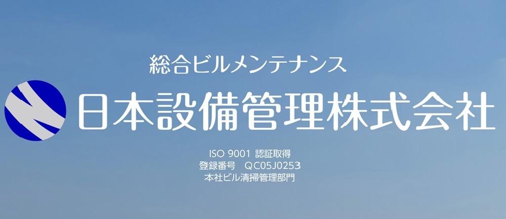 日本設備管理 株式会社の求人画像
