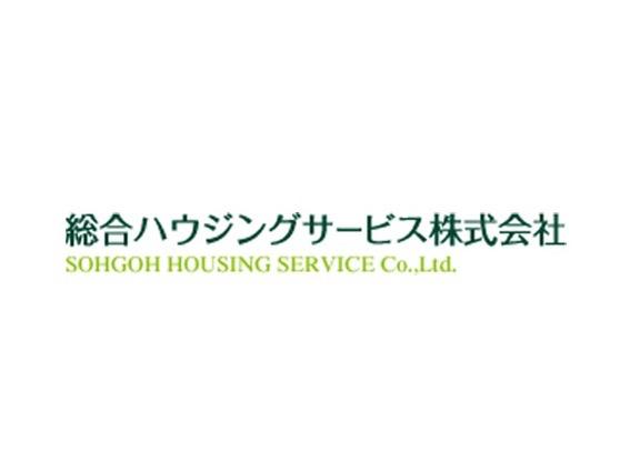 総合ハウジングサービス(株)の求人画像