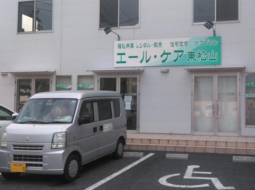 エール・ケア東松山の求人画像