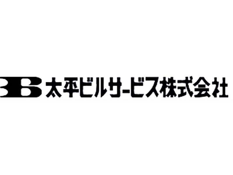 太平ビルサービス 株式会社 さいたま支店の求人画像