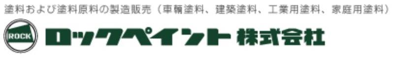 ロックペイント株式会社 東京工場の求人画像