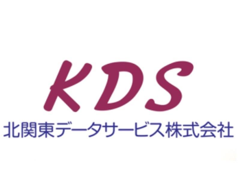 北関東データサービス株式会社の求人画像