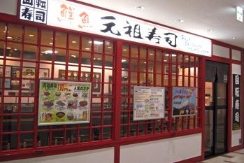 元祖寿司 成田空港第2ターミナル店の求人画像