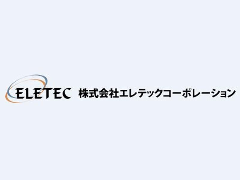 株式会社 エレテックコーポレーションの求人画像