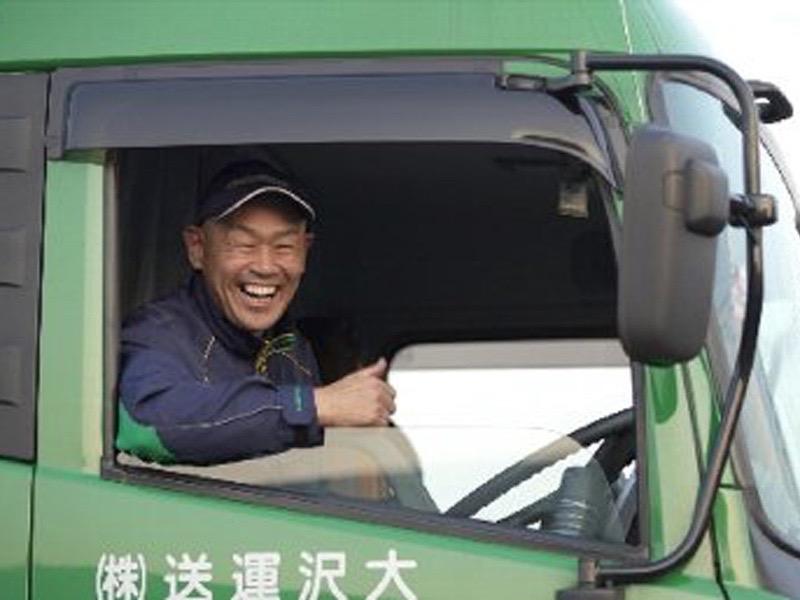 大沢運送 株式会社の求人画像