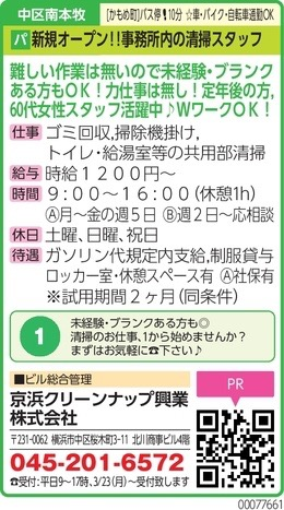 京浜クリーンナップ興業 株式会社の求人画像