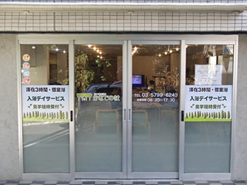かなでの杜世田谷の求人画像