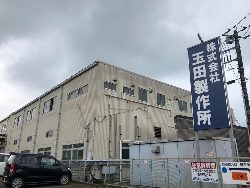 株式会社玉田製作所 千葉工場の求人画像