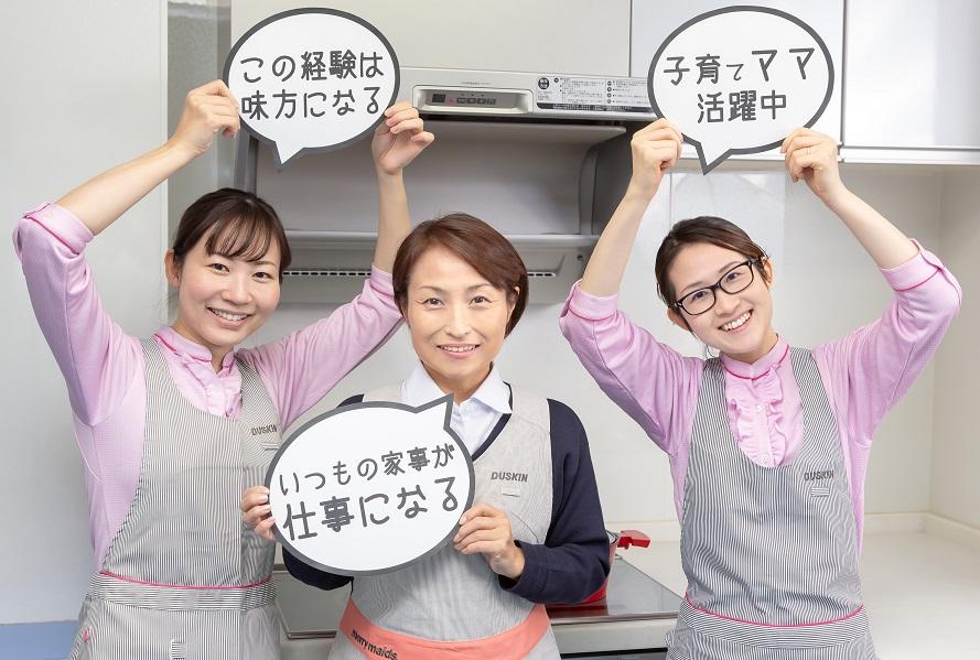 ダスキン飯島支店の求人画像