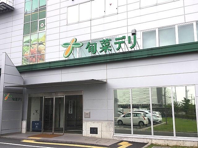 株式会社旬菜デリ 昭島事業所の求人画像