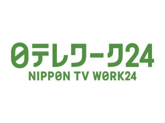 株式会社 日本テレビワーク24の求人画像