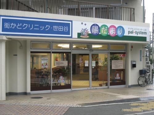 生活協同組合 パルシステム東京 上町陽だまりの求人画像