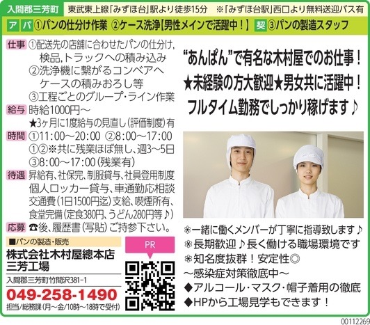 株式会社木村屋總本店 三芳工場の求人画像
