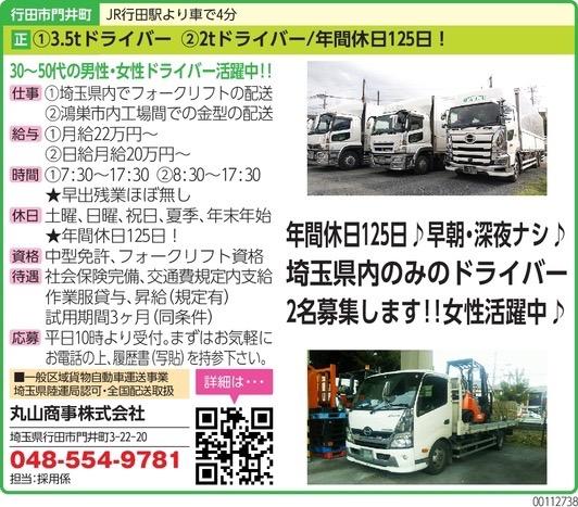 丸山商事株式会社の求人画像