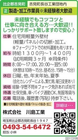 株式会社 川島工業の求人画像