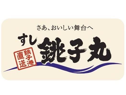 株式会社銚子丸/JASDAQ上場の求人画像