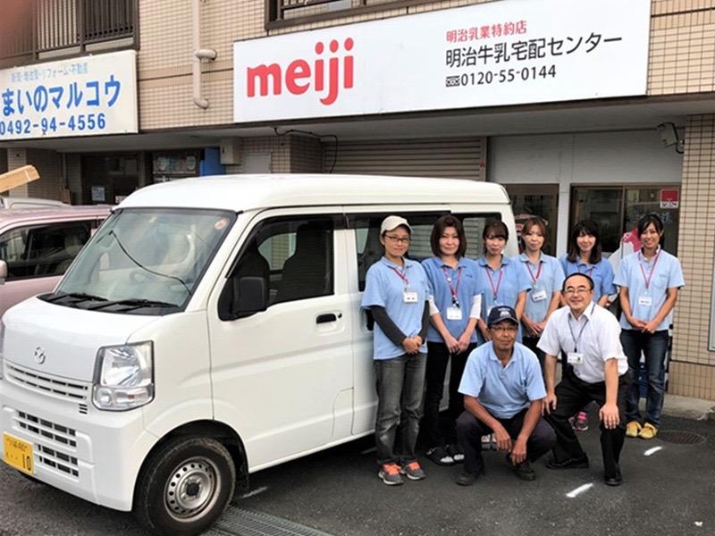 明治牛乳宅配センター   毛呂山店・東松山店の求人画像