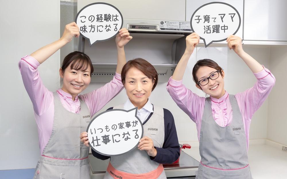 ダスキンメリーメイド生田店の求人画像