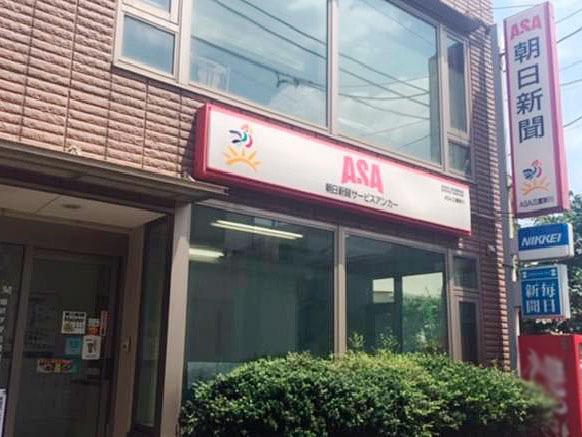 ASA三鷹新川の求人画像