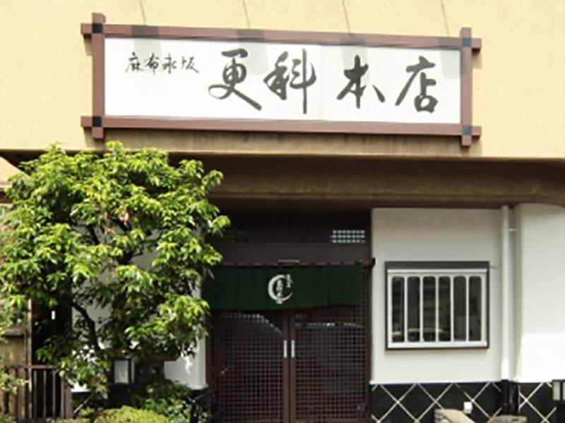 株式会社麻布永坂更科本店の求人画像