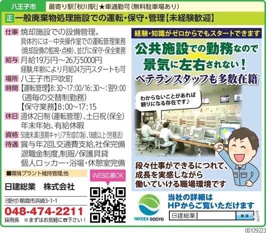 日建総業 株式会社の求人画像