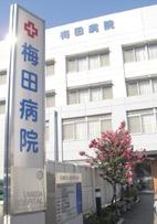 医療法人財団 梅田病院の求人画像
