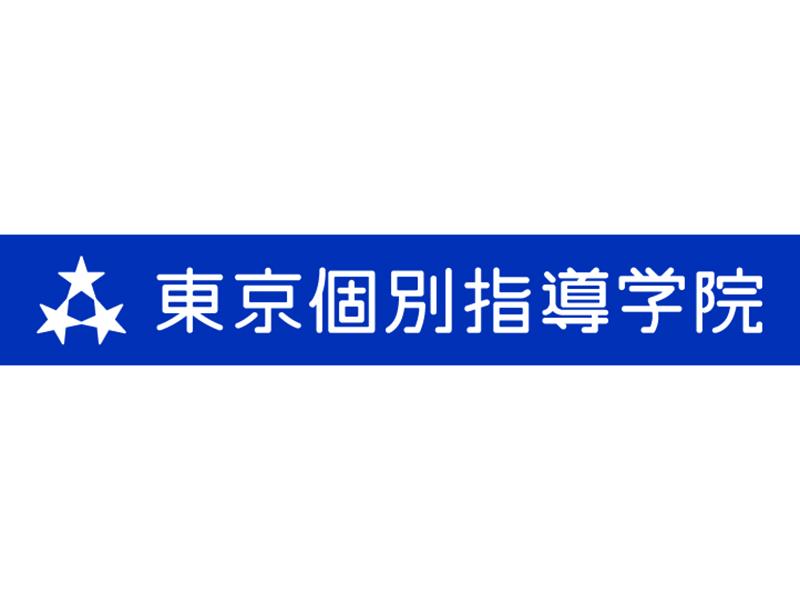 東京個別指導学院 蒲田教室 (教室番号:75)の求人画像