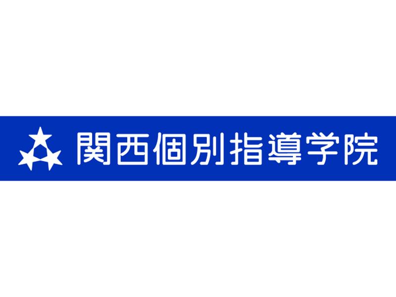 関西個別指導学院 西院教室 (教室番号:405)の求人画像
