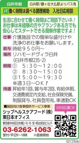 シップヘルスケアフード(株) 東日本オフィスの求人画像