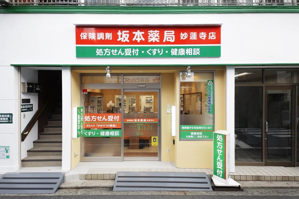 (A)坂本薬局妙蓮寺店 (B)坂本薬局の求人画像