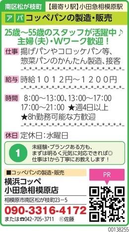 横浜コッペ 小田急相模原店の求人画像