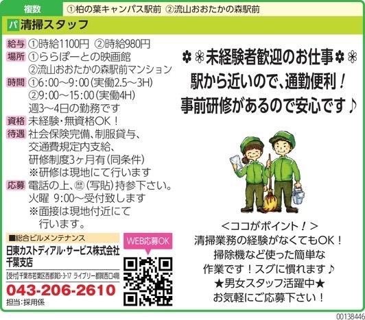 日東カストディアル・サービス株式会社 千葉支店の求人画像