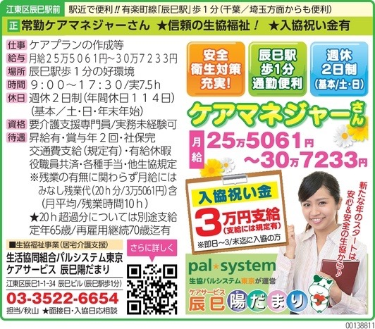 生活協同組合パルシステム東京 ケアサービス 辰巳陽だまりの求人画像