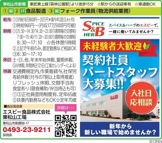 エスビー食品株式会社 東松山工場の求人画像