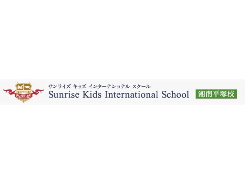 サンライズキッズ インターナショナルスクール湘南平塚校の求人画像