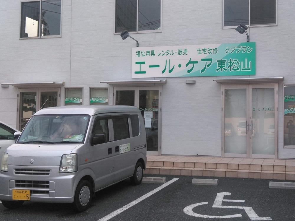 株式会社ドゥ・エール エール・ケア東松山の求人画像