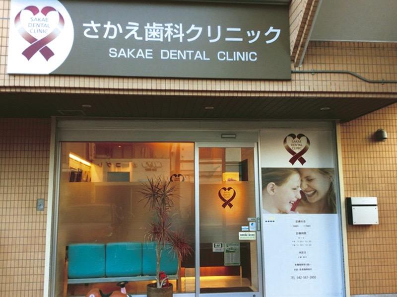 さかえ歯科クリニックの求人画像