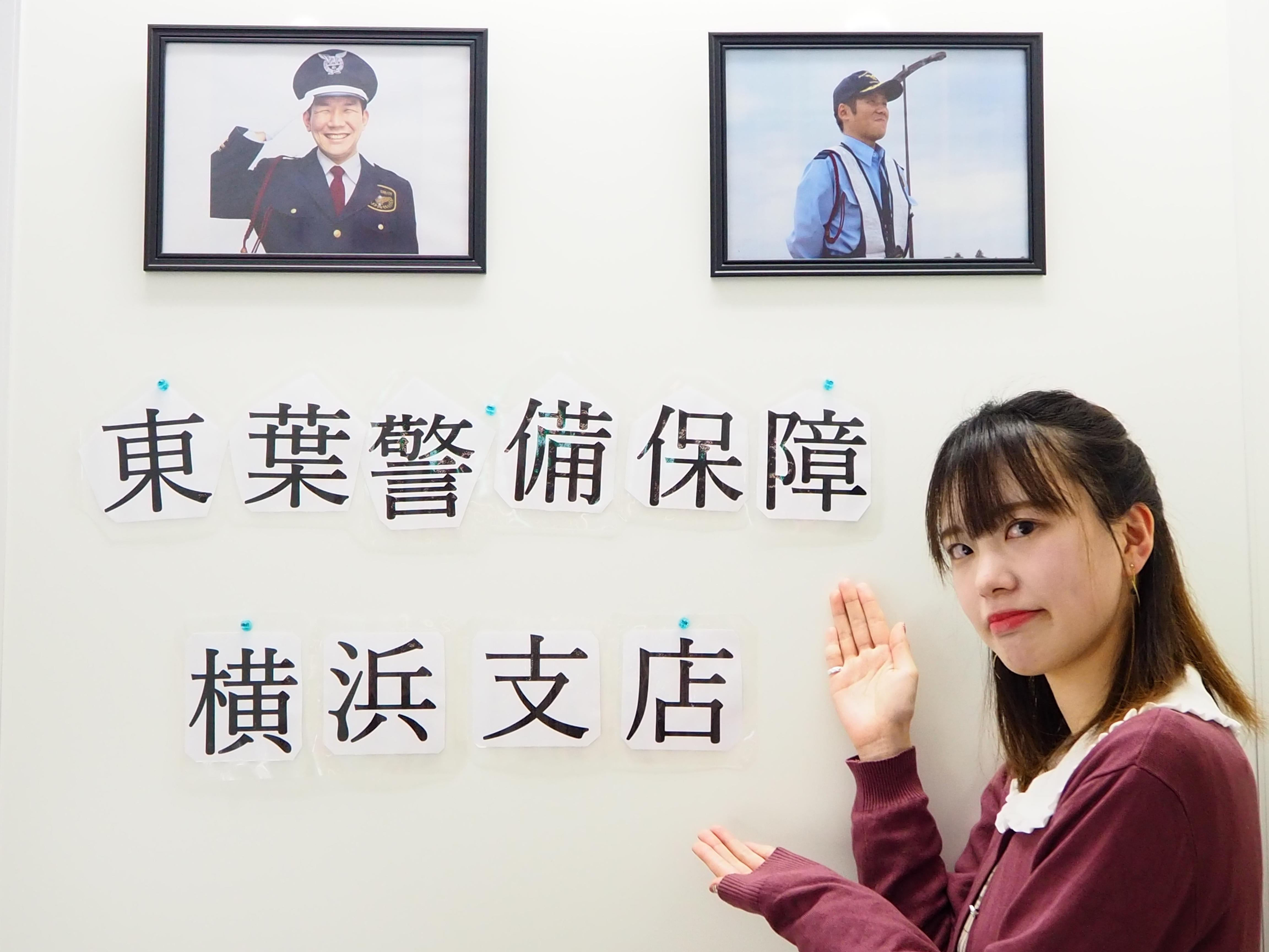 東葉警備保障株式会社 横浜支店の求人画像