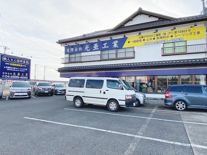 有限会社 光亜工業 所沢支店の求人画像
