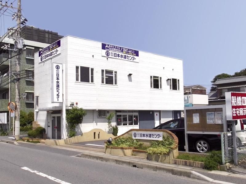 株式会社 日本水道センターの求人画像