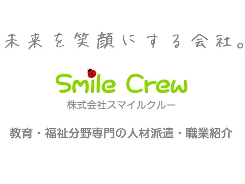 株式会社 スマイルクルーの求人画像
