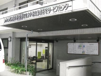 生活協同組合 パルシステム東京 デイサービス中野陽だまりの求人画像